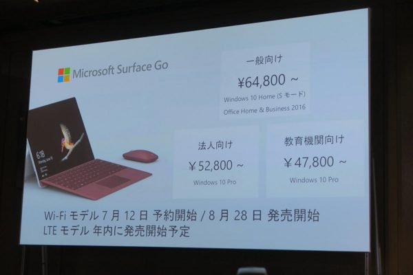 「Surface Go」の価格一覧