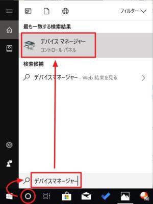 Windows 10:iPhoneのドライバを削除して再インストールする方法