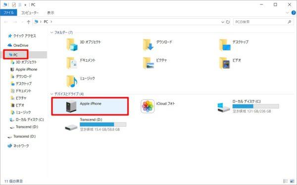 Windows 10:iPhoneやiPadの動画や写真データを直接「DCIM」フォルダからインポートする方法