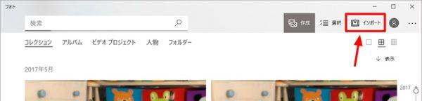 Window 10:iPhoneやiPadの写真や動画を「フォト」アプリでインポートする。