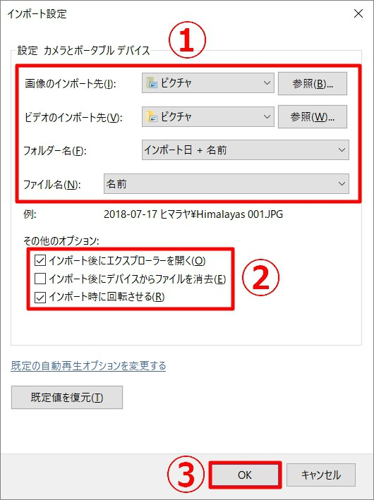 Window 10:iPhoneやiPadの写真や動画を「画像とビデオのインポート」を使ってインポートする。