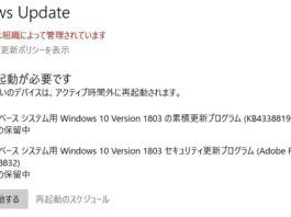 【Windows Update】マイクロソフトが2018年7月の月例パッチをリリース。現時点で大きな不具合報告はなし。Adobe Flash Playerのアップデートもお忘れなく。
