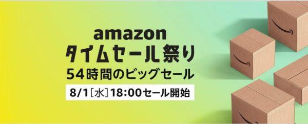 amazonが8/1~8/3まで「タイムセール祭り」を開催中!