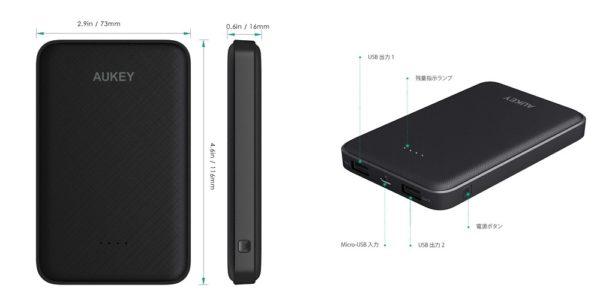 「AUKEY 超薄型10000mAhモバイルバッテリーPB-N50」の製品仕様