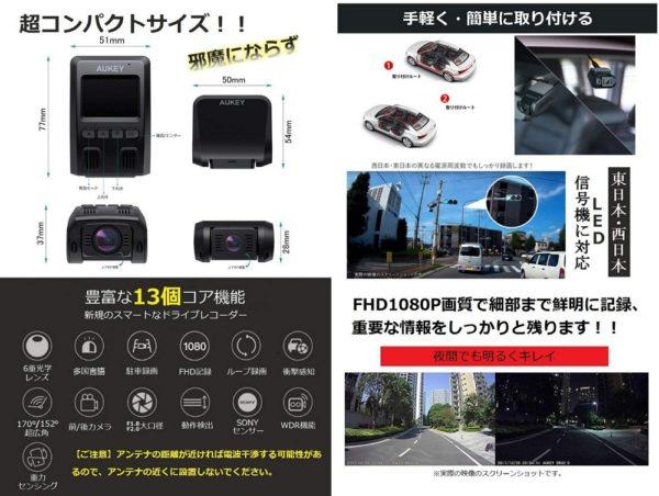 「AUKEY ドライブレコーダー 前後カメラ FHD DR02D」商品仕様