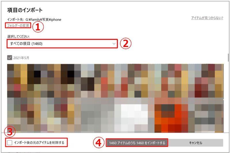 4.【重要】写真や動画のバックアップについて