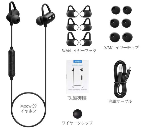 「Mpow S9 Bluetooth イヤホン」のセット内容
