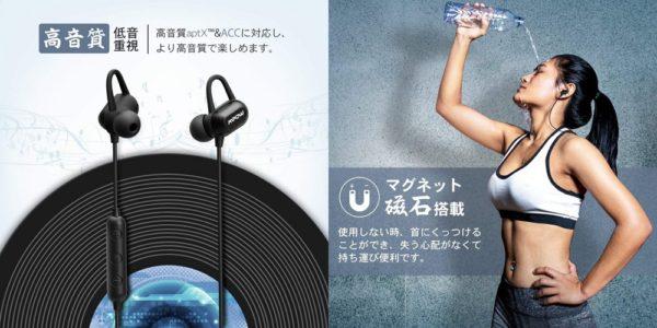 「Mpow S9 Bluetooth イヤホン」の特徴