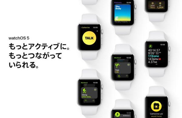 「初代Apple Watch」はwatchOS 5にアップデート不可!「Apple Watch Series 4」への買い替えを個人的に検討中。