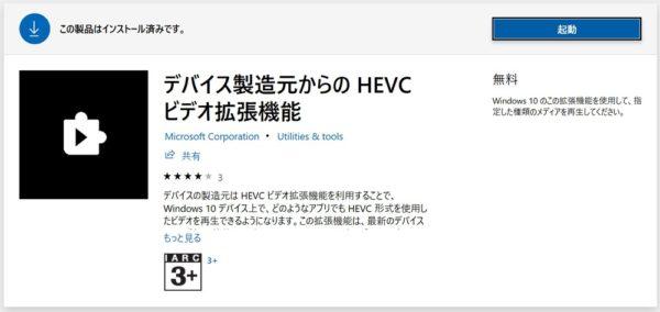 Windows 10 Tips:iPhone / iOS 11のHEIF形式の画像とHEVC形式の動画を再生可能にする方法