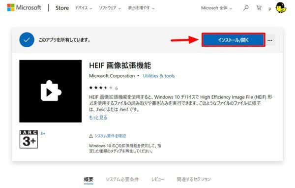 Windows 10:「HEIF 画像拡張機能」&「デバイス製造元からの HEVC ビデオ拡張機能」のインストール方法