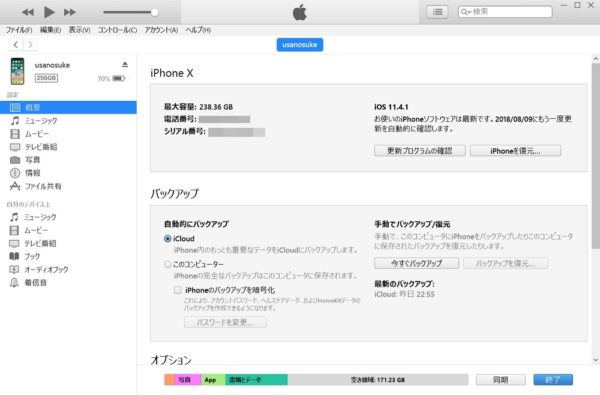 2.Windows PC/MacでiTunesを介してiPhoneのバックアップを取る方法