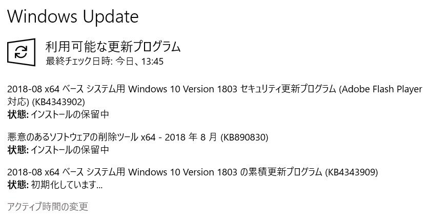 【Windows Update】マイクロソフトが2018年8月の月例パッチをリリース。現時点で大きな不具合報告は無し。Adobe Flash Playerのアップデートもお忘れなく。