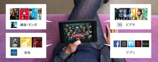 「Fire HD 8 タブレット(2018年/第8世代)」の特徴