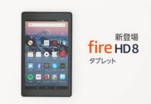 Amazonが新型「Fire HD 8 タブレット」を発表!16GBモデルは8,980円!旧モデルも2,000円引きで販売中!スペックの違いをまとめておきます!