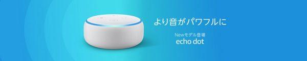 一番人気の「Echo Dot」が大幅アップデート!