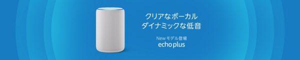 「Echo Plus」は音質強化!温度センサーも内蔵に!
