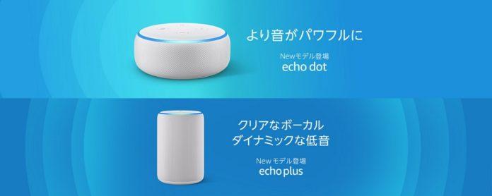 Amazonが「Echo」シリーズをアップデート!すでに予約も開始!海外ではAlexaに対応した電子レンジや壁掛け時計も発表!