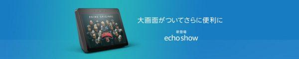 10.1インチディスプレイ付きの「Echo Show」が日本新登場!
