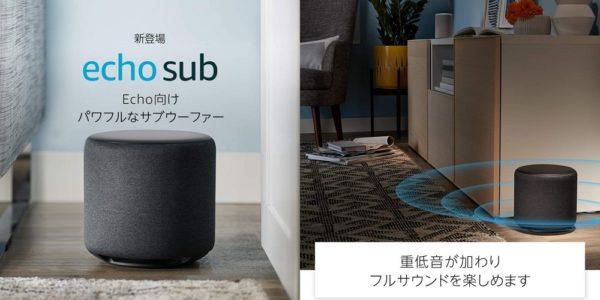 より迫力ある重低音サウンドを楽しみたい方に!Echoシリーズ用サブウーファー「Echo Sub」が新登場!