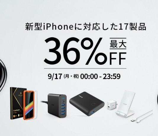 9月17日限定!AnkerがiPhone XS / XS Max / XRに対応した17製品を最大36%OFFにて販売!
