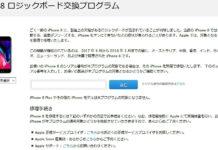 Appleが「iPhone 8 ロジックボード交換プログラム」を発表。iPhone 8ユーザーは要確認!シリアル番号の確認方法を紹介しておきます!