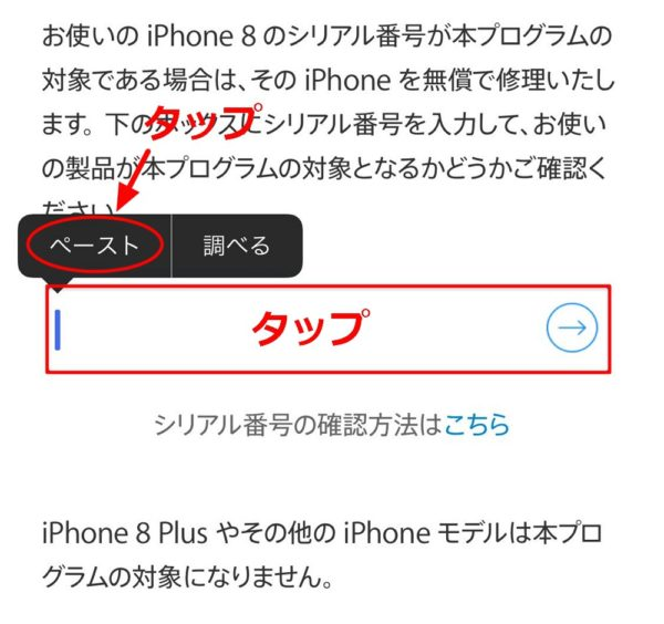 「iPhone 8」のシリアル番号を調べる方法。コピペも可能ですよ。