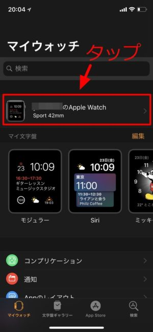 Apple WatchとiPhoneのペアリング解除方法