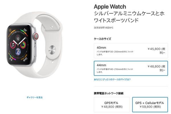 Apple Watch Series 4シルバーアルミニウムケースとホワイトスポーツバンド 44mm GPS + Cellular モデル