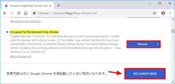 Chrome 69 のデザインを以前のバージョンに戻す方法