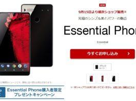 Android 9.0 Pieにもアップデート可能!楽天モバイルが「Essential Phone」の取り扱いを開始!