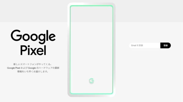 GoogleがピュアAndroidスマホ「Pixel 3 / 3 XL」の日本発売を予告!