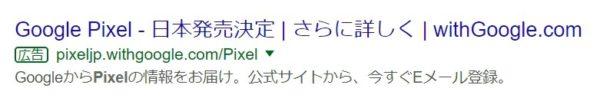 Pixel 3 / 3 XLの日本発売が決定!
