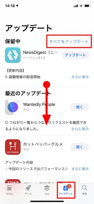 「App Store」アプリでアプリのアップデートを手動確認!