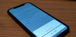 まとめ:iPhone, iPadの初期化/リセットは簡単だが、事前のバックアップなどには注意が必要!
