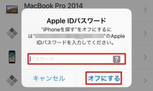 iCloud、iTunes Store、App Storeからサインアウト。