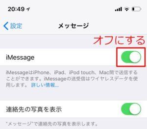 (Androidスマホへ機種変更の際)iMessageの登録を解除する。