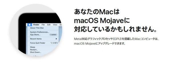 macOS Mojaveへのアップグレード対応機種
