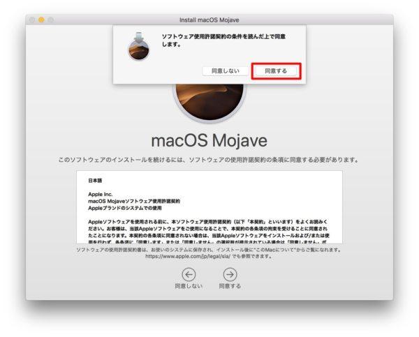 「macOS Mojave」のダウンロード&インストール方法解説