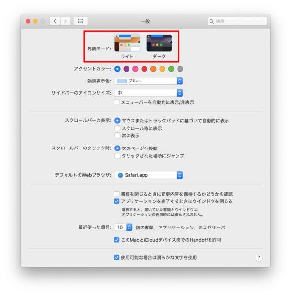 macOS Mojave:「ダークモード」への切り替え方