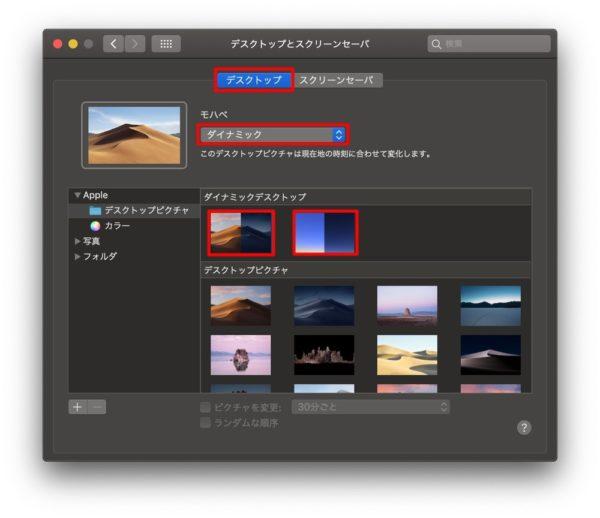 macOS Mojave:「ダイナミックデスクトップ」の有効化/使い方