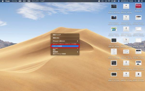 macOS Mojave:ファイルを自動で整頓!「スタック」機能の有効化/使い方