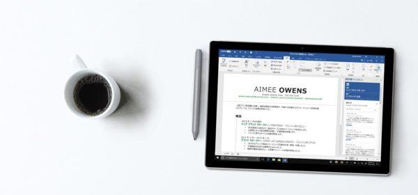 買い切り方の「Office 2019」が正式リリース!