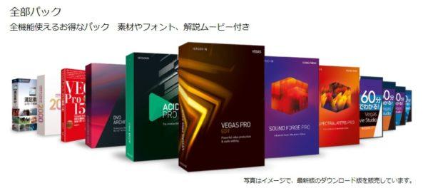 「VEGAS 全製品パック」は88%オフの24,800円!