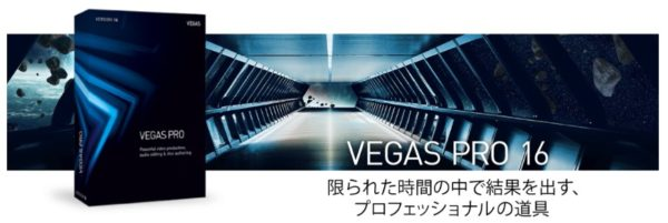 VEGAS Pro 16:85%オフの9,800円!