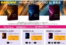 プロ仕様の映像制作ソフト「VEGAS PRO 16」が新発売記念でいきなり80%以上オフ!7,980円からで9月30日まで!