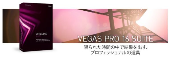 VEGAS Pro 16 Suite:85%オフの12,800円!