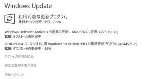 【Windows Update】マイクロソフトが2018年9月の月例パッチをリリース。現時点で大きな不具合報告は無し。Adobe Flash Playerのアップデートもお忘れなく。