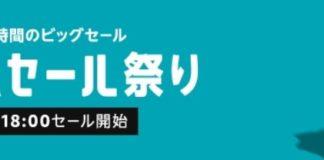 Amazonが10/1~10/5まで「タイムセール祭り」を開催!