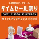 「Amazonタイムセール祭り」が本日18時より開催!Echo SpotやLG 65V型4K液晶テレビ、サムソナイト スーツケースなどが安い!